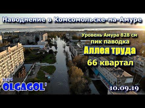 Наводнение 2019 Комсомольск на Амуре часть 18    Аллея труда 66 квартал Пик паводка