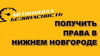 Получить права  в Нижнем Новгороде ǀ Автошкола Безопасность, Нижний Новгород