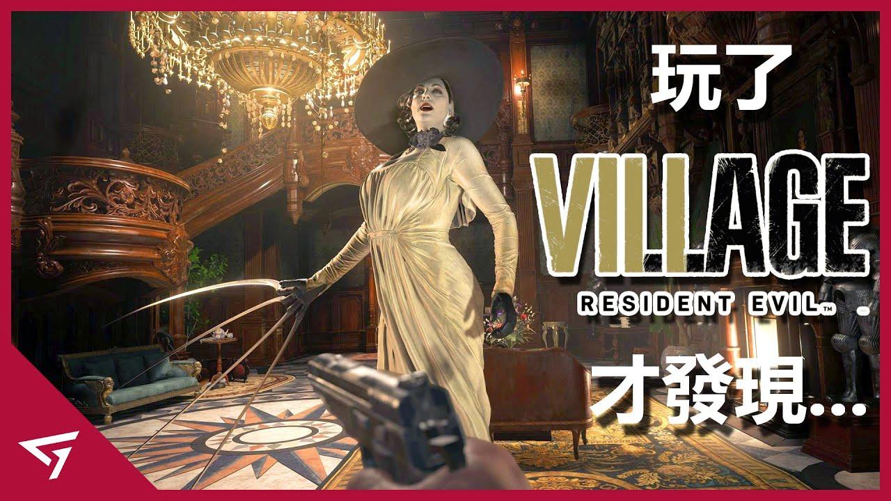 大媽吸血鬼吸乾我吧!近乎完美的優良神作?內容豐富度爆表的惡靈古堡系列作品【惡靈古堡 8 村莊 Resident Evil 8 Village】的遊戲評測 Game Review