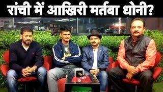 Live Aaj Ka Agenda: क्या होम ग्राउंड में कल अपना आख़िरी इंटरनेशनल मैच खेलेंगे धोनी? Ind Vs Aus