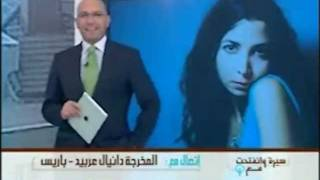 Interview with Danielle Arbid about banned film, Hotel Beirut
