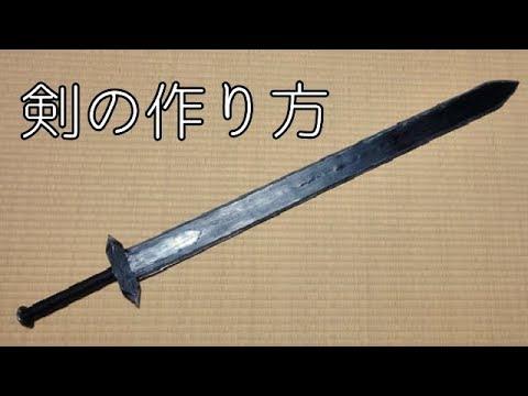 剣の作り方~型紙をサイトからDLできます、応用すればSAOのキリトのエリュシデータ等が作れますよ