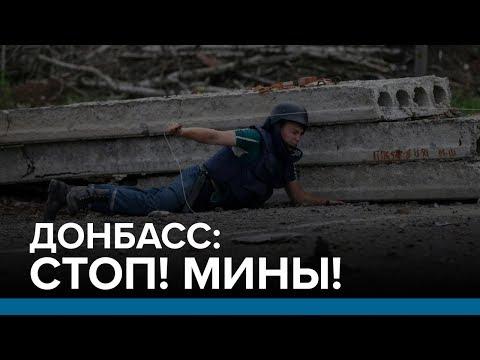 Донбасс: Стоп! Мины!