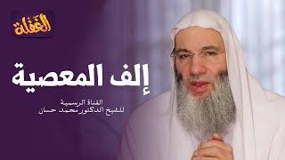 ح 12 برنامج الغفلة   إلف المعصية   الشيخ الدكتور محمد حسان - رمضان ١٤٤١هـ