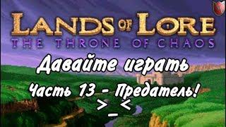 Давайте играть в Lands of Lore 1! #13 - Предатель!