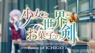 少女と世界とお菓子の剣 ~Route of ICHIGO 1~ OP