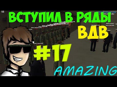 Неадекватная Армия ! #17 Amazing RP CRMP (18+)