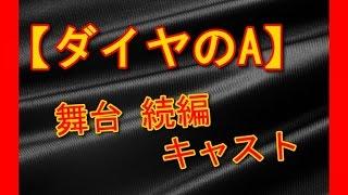 舞台【ダイヤのA】続編 キャスト 寺嶋裕二「ダイヤのA」を原作とする舞...