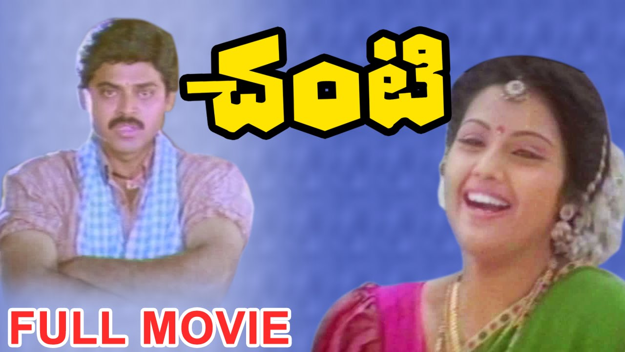Download Chanti Telugu Full Length Movie - Venkatesh Movies - DVD Rip..
