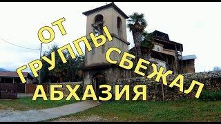 🔴 Абхазия 🔴 Что можно увидеть путешествуя самостоятельно по Абхазии.