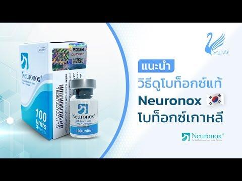 🔍 วิธีดูโบท็อก Neuronox (เกาหลี) ของแท้   V Square Clinic