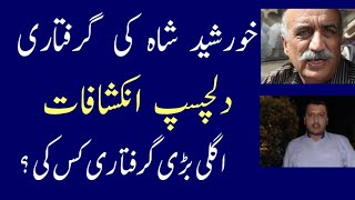 Interesting Story of Khursheed Shah Arrest