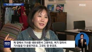 """손혜원조카 언론취재시""""입장을 밝혔지만 누락했다""""[목포MBC뉴스데스크]"""