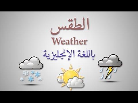 محادثة رقم 5 الاستفسار عن احوال الطقس تعلم اللغة الإنجليزية Youtube