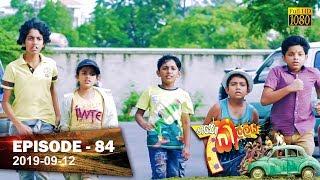 Hathe Kalliya | Episode 84 | 2019-09-12 Thumbnail