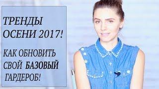 ТРЕНДЫ ОСЕНИ 2017. || КАК обновить свой базовый осенний гардероб! ОСЕННЯЯ МОДА!