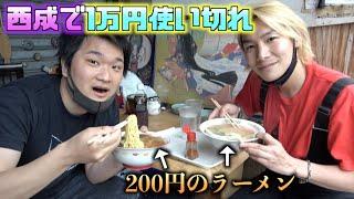 西成あいりん地区で1万円使い切るまで終われませんしたら地獄すぎたwww 【ジョーブログ】