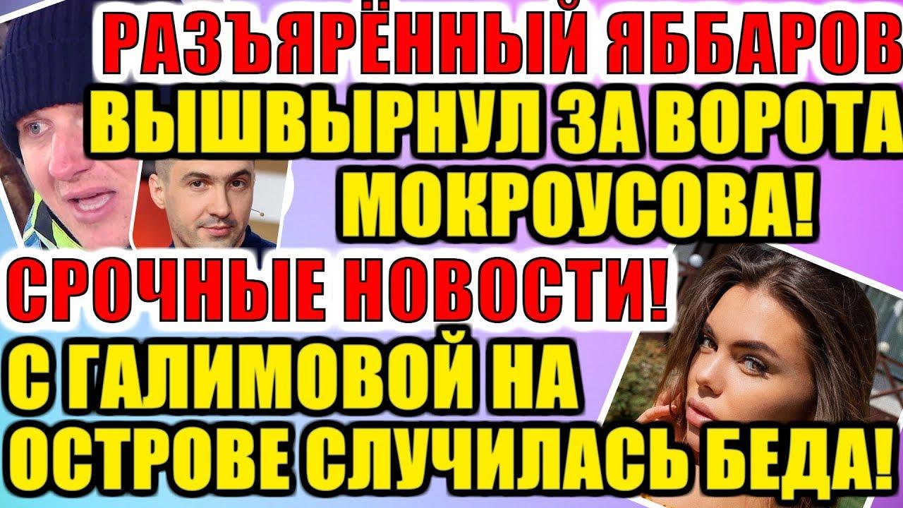 ДОМ 2 НОВОСТИ РАНЬШЕ ЭФИРА (17.03.2020) 17 марта 2020 эфир ...