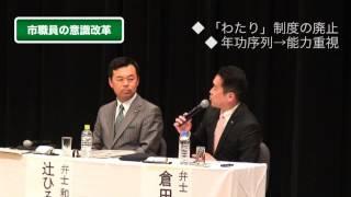 辻ひろみち和泉市長 倉田哲郎箕面市長 まちづくりフォーラム 03