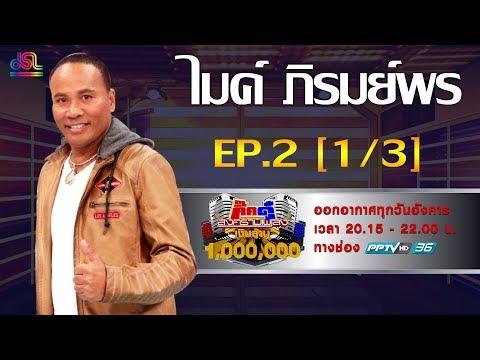 ไมค์ ภิรมย์พร - วันที่ 20 Jan 2019