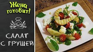 Салат с грушей. Просто, вкусно и полезно!