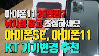 아이폰SE, 아이폰11 KT 기기변경 추천(아이폰11프…