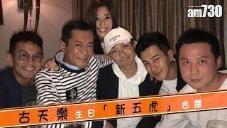 【娛樂】古天樂生日「新五虎」合體 2018-10-21