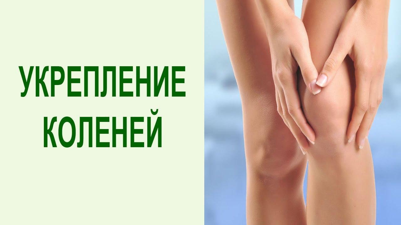 Какие упражнение укрепляет для коленного сустава берегите суставы доленко