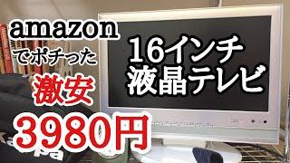 【amazon】アマゾンで3980円の液晶テレビ(中古)を買ってみた! 液晶テレビ 検索動画 19
