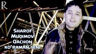 Шароф Мукимов - Качон кураман сени