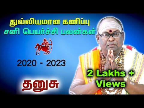 2020  சனி பெயர்ச்சி பலன்   Sani Peyarchi Palangal   தனுசு  Tamil Bulletin    சனி பெயர்ச்சி பலன்