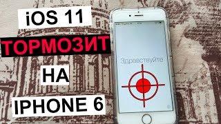 ios 11 тормозит на iphone 6