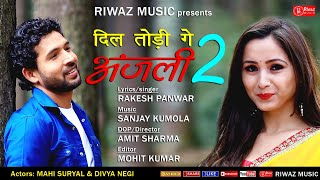 DIL TODIGE -2   Video Promo  New Garhwali Video Song  Feat Mahi Suriyal