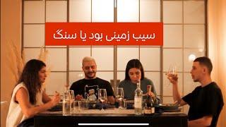 HELICINO / EPISODE 1/ GUESTS : KOOROSH , RAHA , SAMI