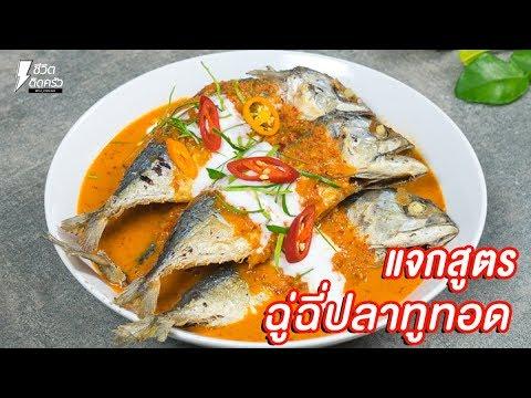 [แจกสูตร] ฉู่ฉี่ปลาทูทอด - ชีวิตติดครัว