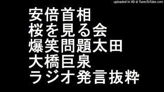 安倍首相 爆笑問題太田 大橋巨泉 桜を見る会 ラジオ音源