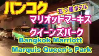 タイ旅行ガイド【バンコクマリオットマーキスクイーンズパーク】おすすめホテルBangkok Marriott Marquis Queen's Park Hotel recommended Thai