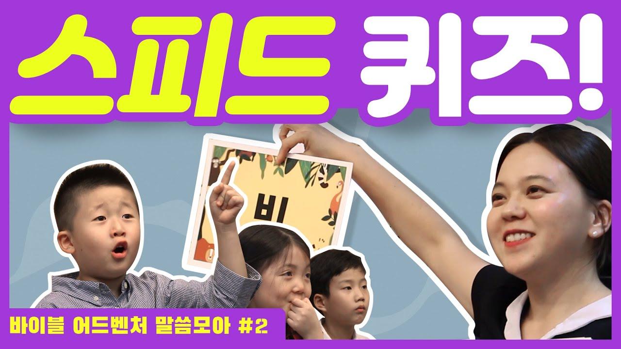 [키즈모아 - 바이블 어드벤처 말씀모아 #2] 스피드 퀴즈!! / 어린이 리얼리티 액티비티 / 교회학교 영상 / 어린이 찬양 율동