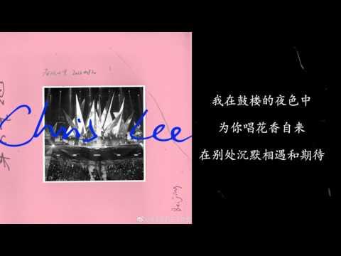 2017.05.05  01. 《春风十里》 李宇春演唱会翻唱精选集《在吗?》 Li Yuchun Chris Lee
