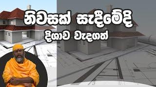නිවසක් සැදීමේදි දිශාව වැදත්   Piyum Vila   22-01-2020   Siyatha TV Thumbnail
