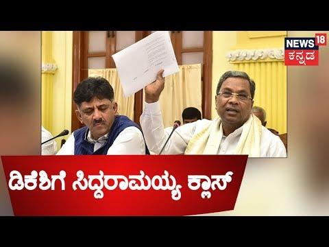 Siddaramaiah Teaches Soft Politics To DK Shivakumar