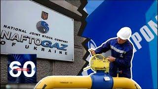 """""""Нафтогаз Украины"""" решил мириться с Россией. 60 минут от 16.05.19"""