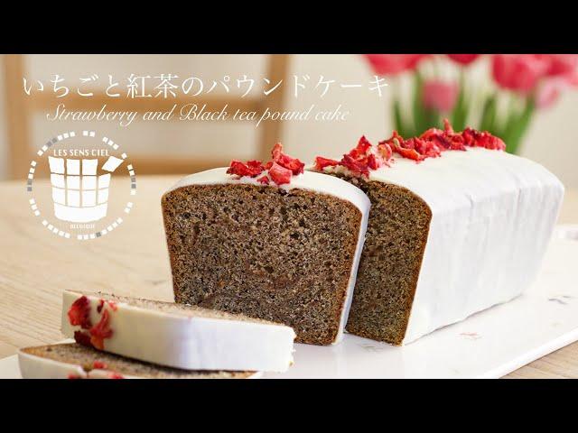 ✴︎いちごと紅茶のパウンドケーキの作り方✴︎How to make Strawberry and  black tea pound cake✴︎ベルギーより#111