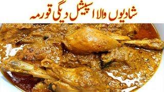 شاہی اسپیشل دیگی قورمہI Shahi Degi Korma Recipe I Special Degi Chicken Korma I Shadi Style Super Fas