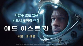 [애드 아스트라] 메인 예고편