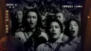 新中国首部抗战题材影片 《中华女儿》八位巾帼英雄慷慨赴义【中国电影报道 | 20190625】