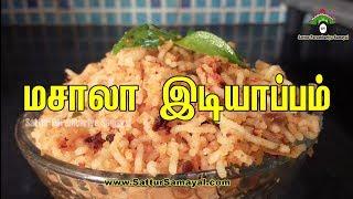 Masala Idiyappam|Idiyappam|Coconut Masala Idiyappam|மசாலா இடியாப்பம் -Sattur Parambariya Samayal