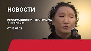 Новостной выпуск в 15:00 от 13.02.21 года. Информационная программа «Якутия 24»