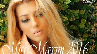 Анна Маркова Miss Maxim 2016