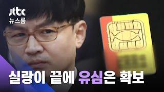 '휴대전화 비밀번호' 실랑이 끝에…수사팀, 유심 확보 / JTBC 뉴스룸